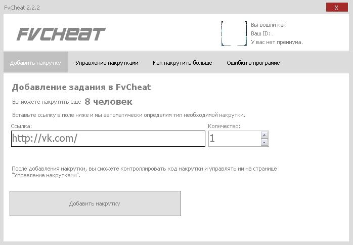 Программу Чтобы Накручивать Голоса Вконтакте